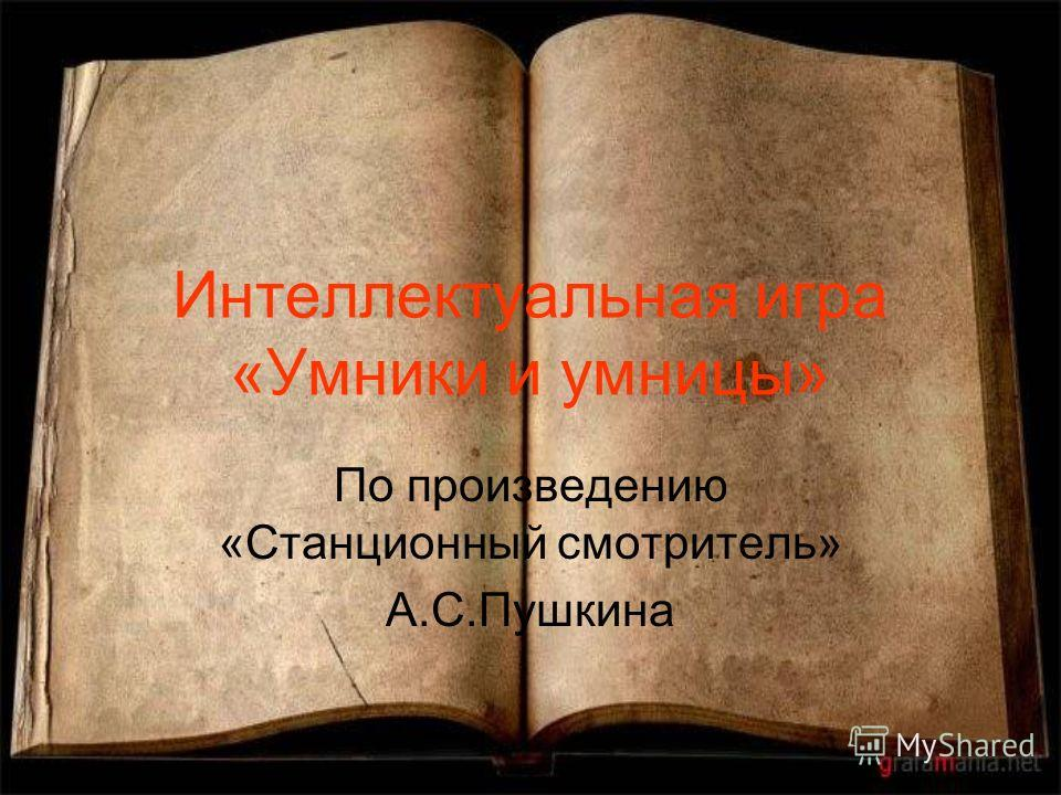 Интеллектуальная игра «Умники и умницы» По произведению «Станционный смотритель» А.С.Пушкина