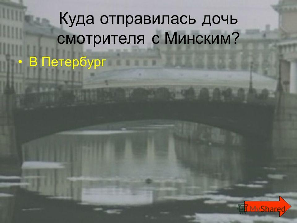 Куда отправилась дочь смотрителя с Минским? В Петербург
