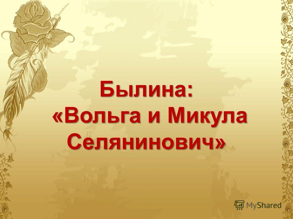 Былина: «Вольга и Микула Селянинович»