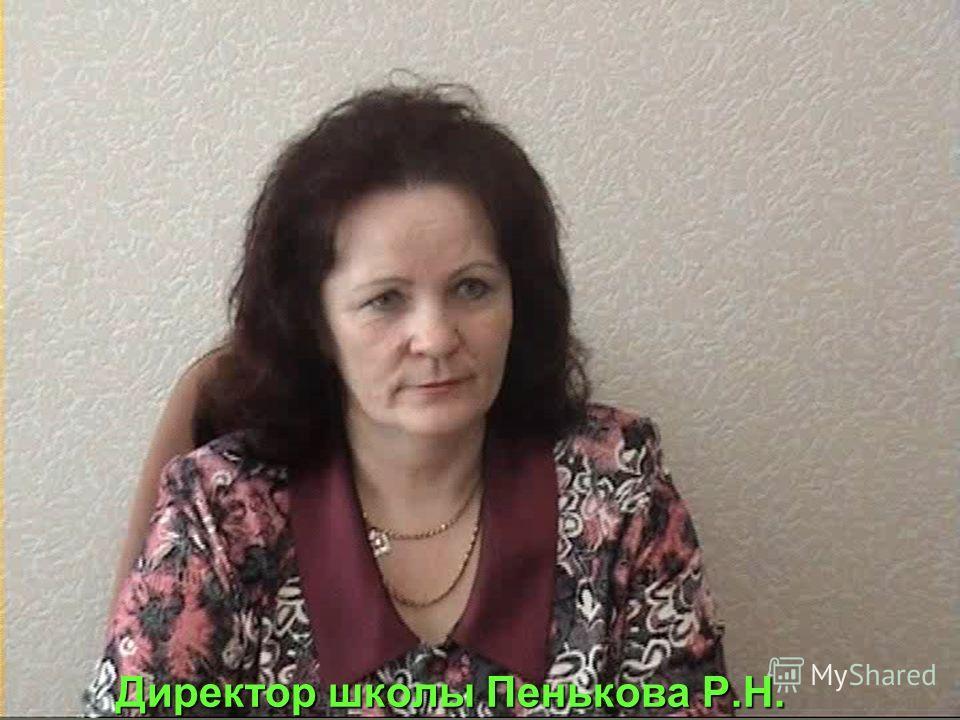 Директор школы Пенькова Р.Н.