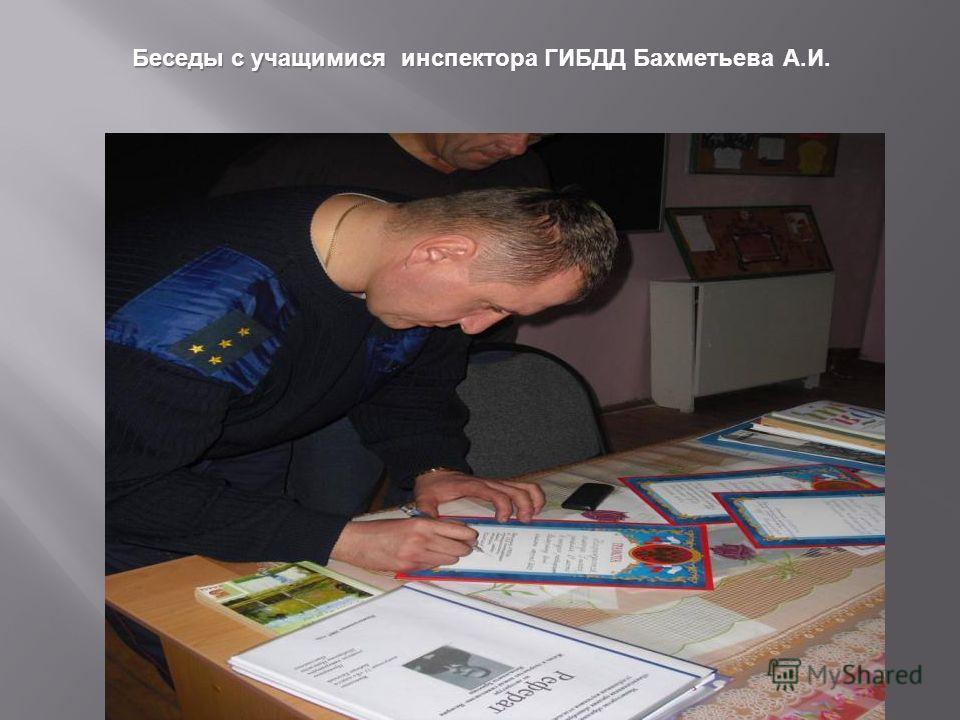 Беседы с учащимися инспектора ГИБДД Бахметьева А.И.