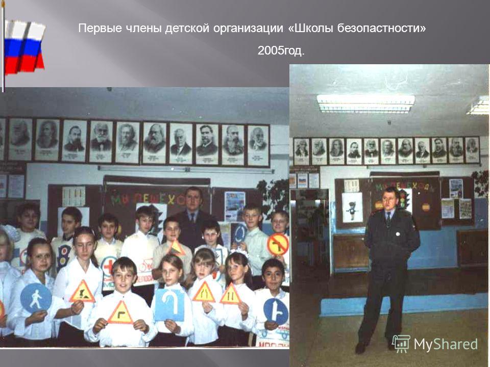 Первые члены детской организации «Школы безопастности» 2005год.