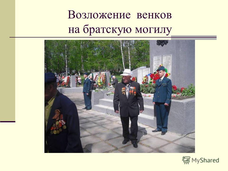 Возложение венков на братскую могилу