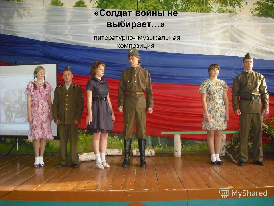 «Солдат войны не выбирает…» литературно- музыкальная композиция