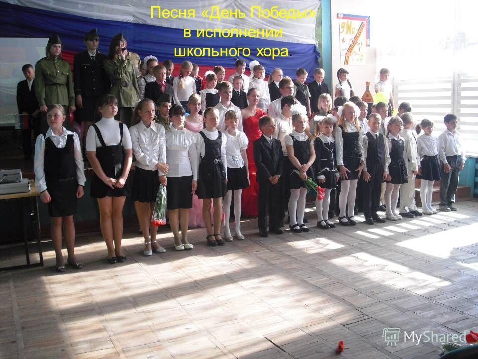 Песня «День Победы» в исполнении школьного хора.