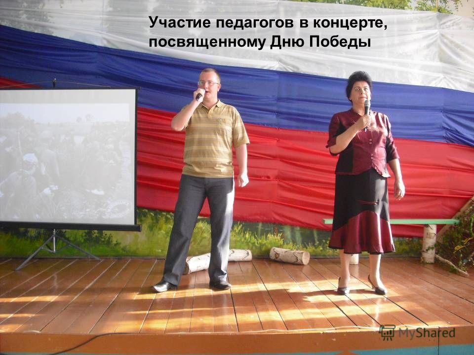 Участие педагогов в концерте, посвященному Дню Победы