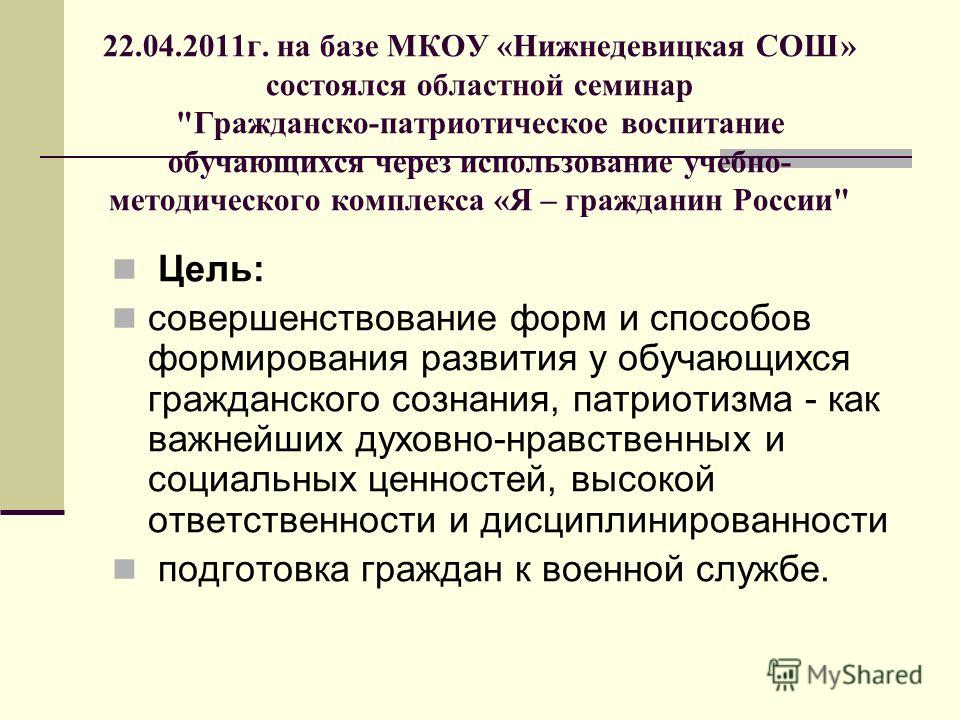 22.04.2011г. на базе МКОУ «Нижнедевицкая СОШ» состоялся областной семинар