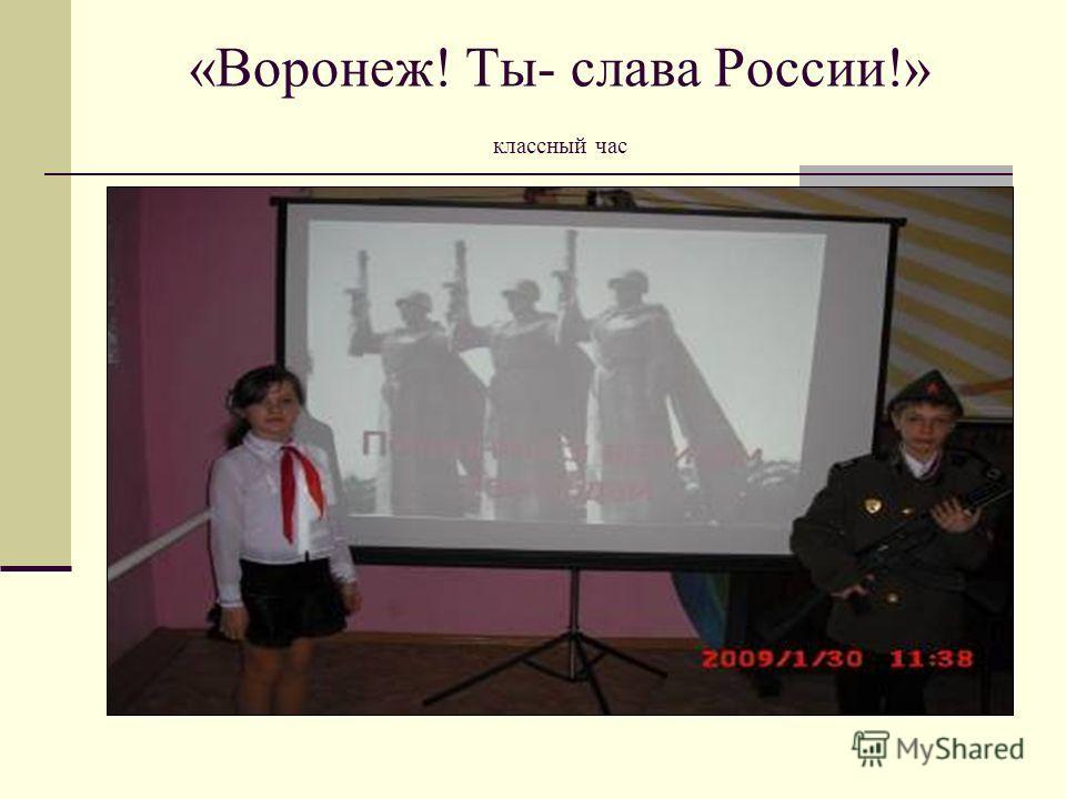 «Воронеж! Ты- слава России!» классный час