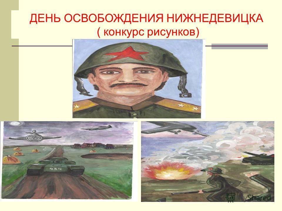 ВСТРЕЧИ С ВЕТЕРАНАМИ ВЕЛИКОЙ ОТЕЧЕСТВЕННОЙ ВОЙНЫ Война глазами детей. ДЕНЬ ОСВОБОЖДЕНИЯ НИЖНЕДЕВИЦКА ( конкурс рисунков)