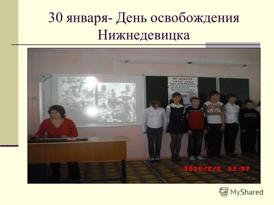 30 января- День освобождения Нижнедевицка