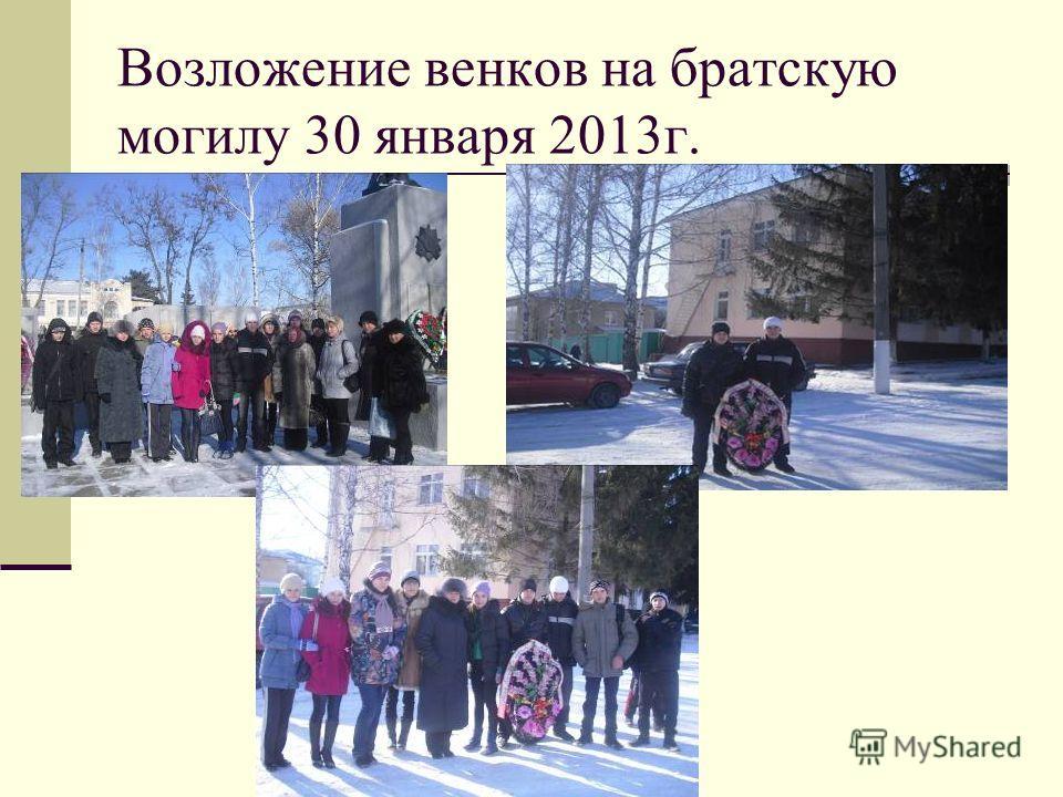 Возложение венков на братскую могилу 30 января 2013г.