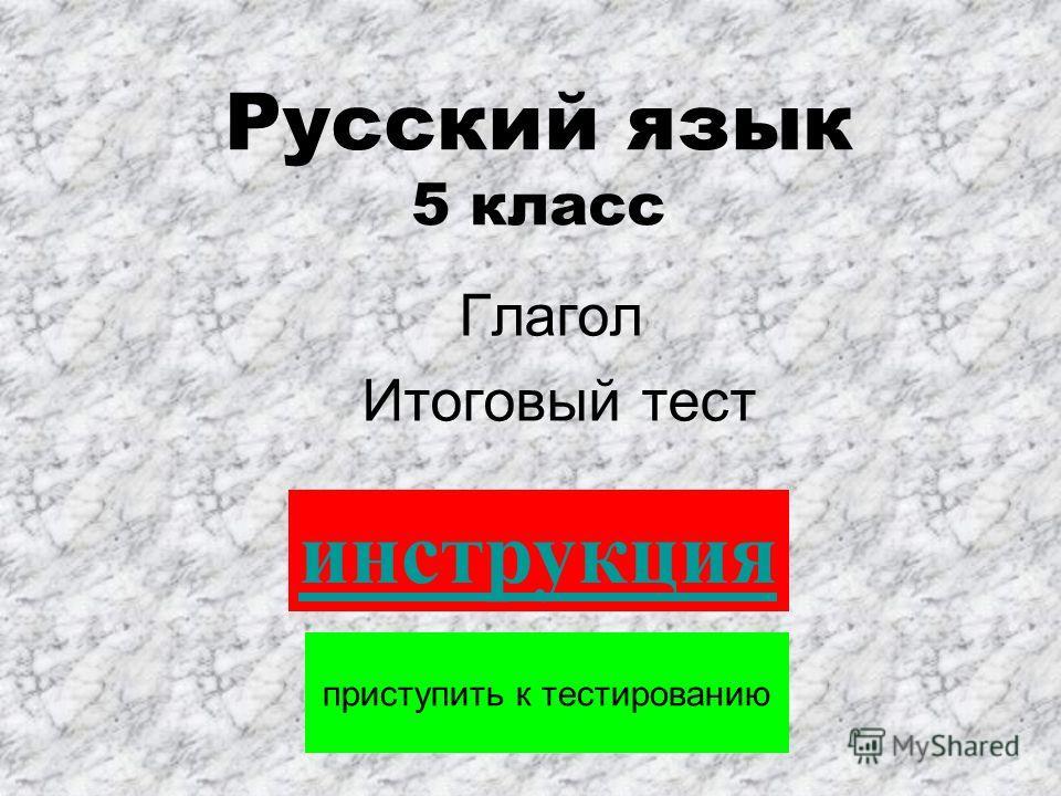 Русский язык 5 класс Глагол Итоговый тест приступить к тестированию инструкция