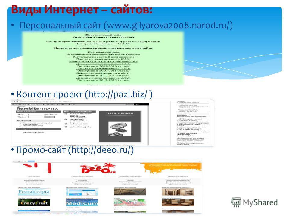 Виды Интернет – сайтов: Персональный сайт (www.gilyarova2008.narod.ru/) Контент-проект (http://pazl.biz/ ) Промо-сайт (http://deeo.ru/)