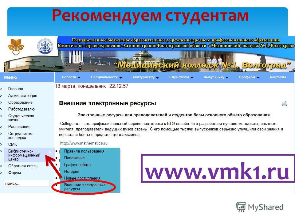 Рекомендуем студентам www.vmk1.ru
