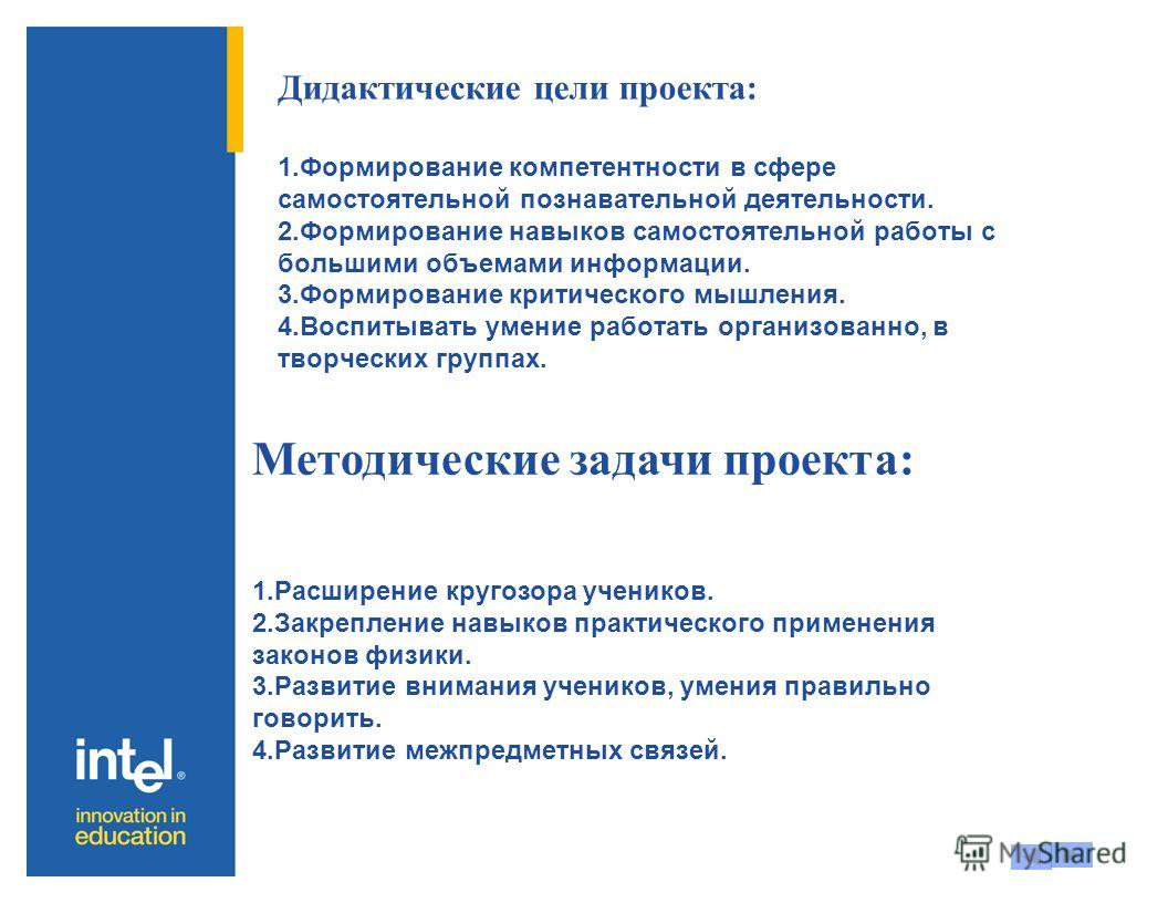 Дидактические цели проекта: 1.Формирование компетентности в сфере самостоятельной познавательной деятельности. 2.Формирование навыков самостоятельной работы с большими объемами информации. 3.Формирование критического мышления. 4.Воспитывать умение ра