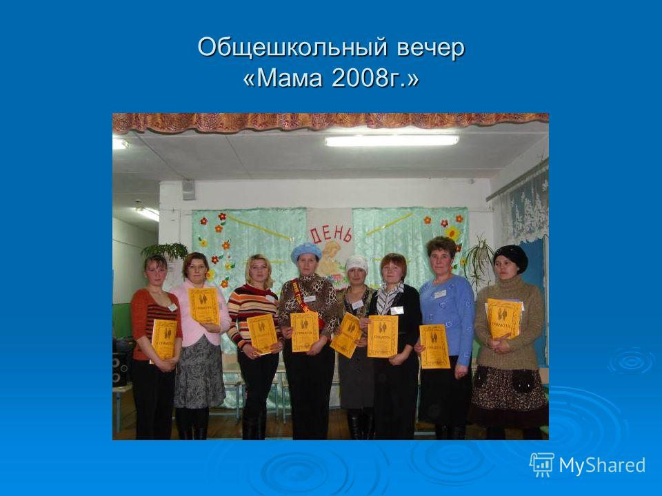 Общешкольный вечер «Мама 2008г.»