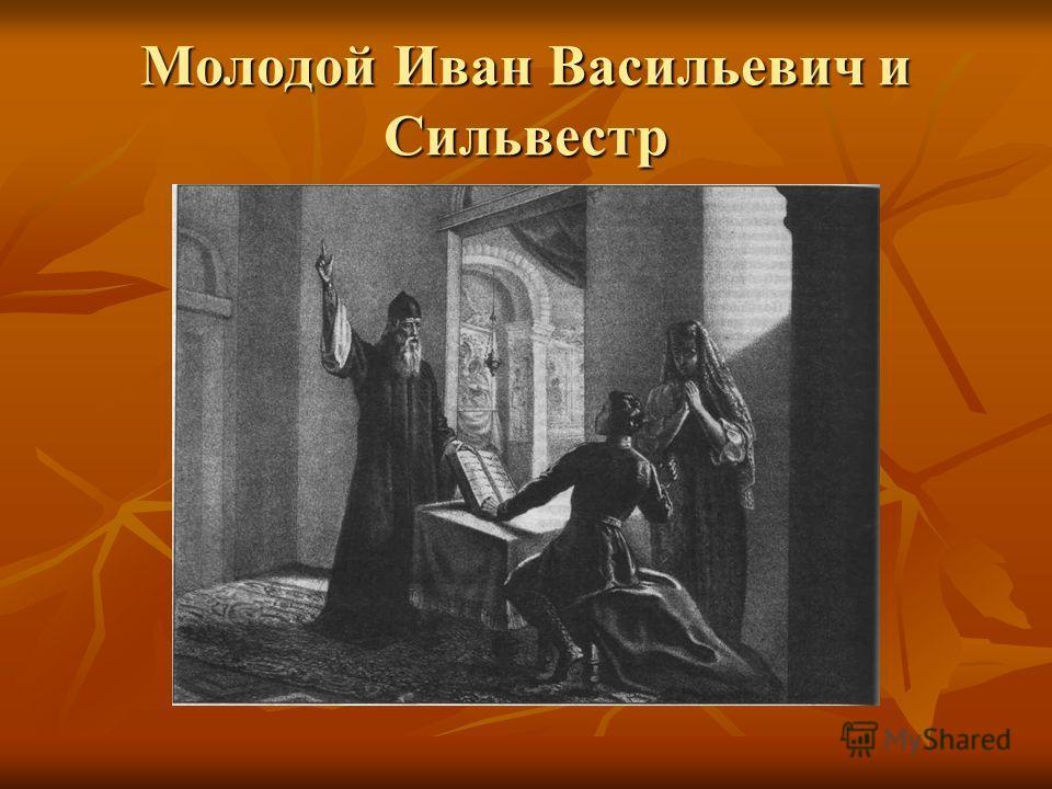 Молодой Иван Васильевич и Сильвестр