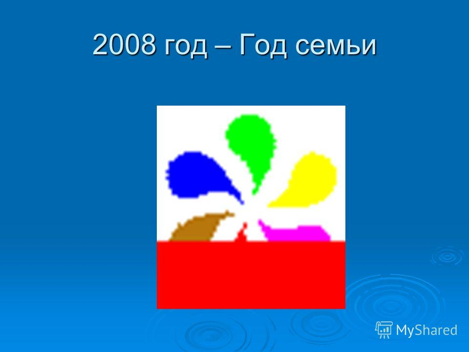 2008 год – Год семьи