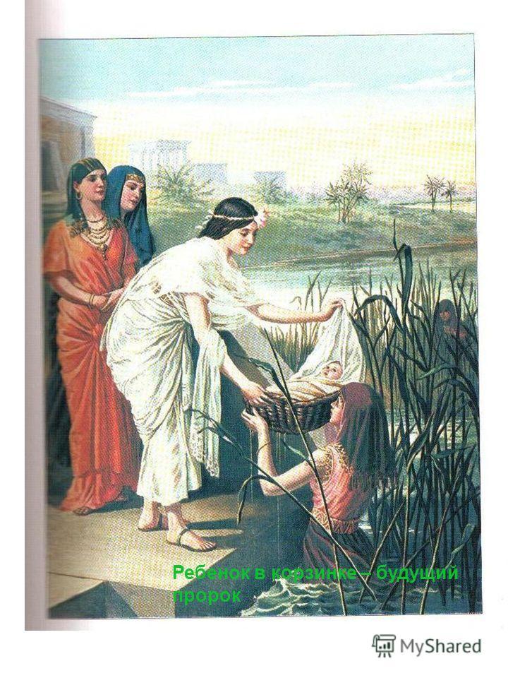 Ребенок в корзинке – будущий пророк