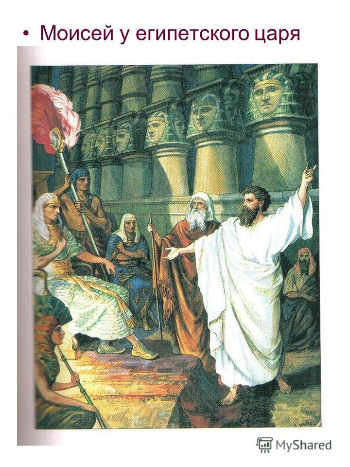 Моисей у египетского царя