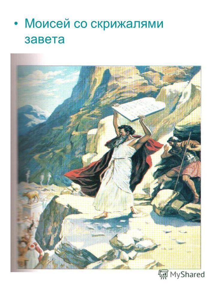 Моисей со скрижалями завета