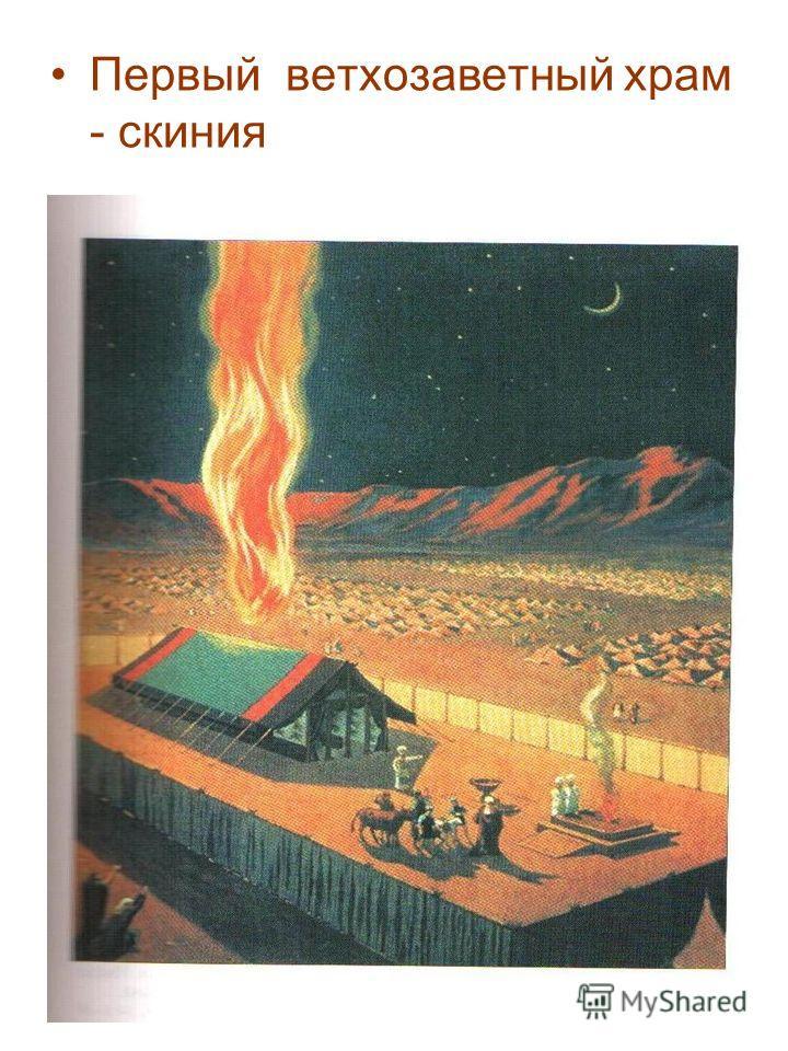 Первый ветхозаветный храм - скиния