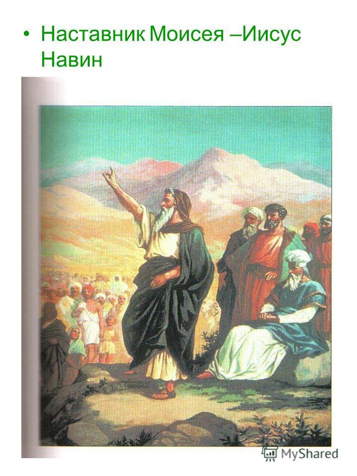 Наставник Моисея –Иисус Навин