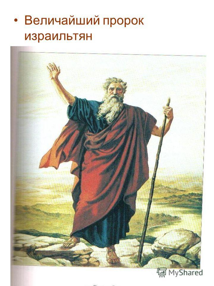 Величайший пророк израильтян