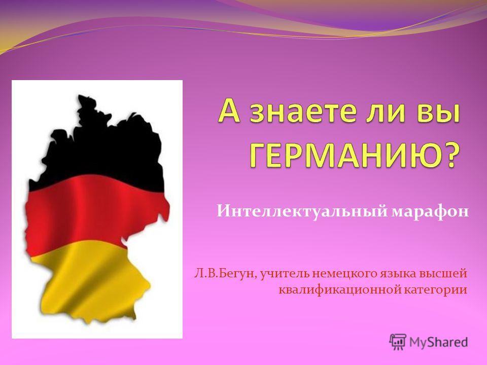 Интеллектуальный марафон Л.В.Бегун, учитель немецкого языка высшей квалификационной категории