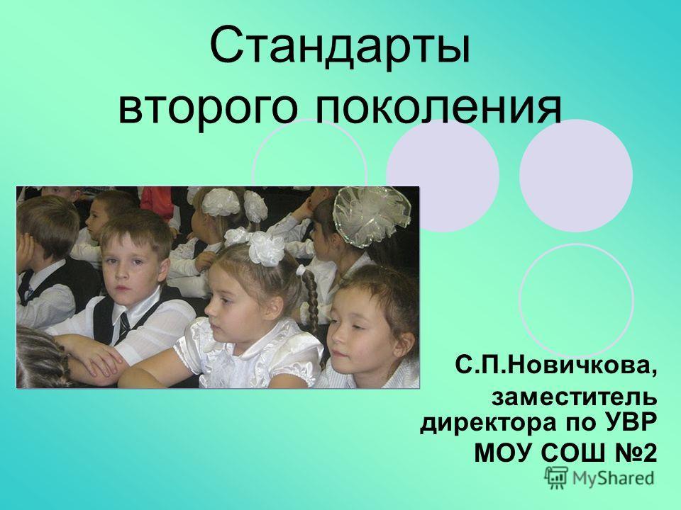 Стандарты второго поколения С.П.Новичкова, заместитель директора по УВР МОУ СОШ 2