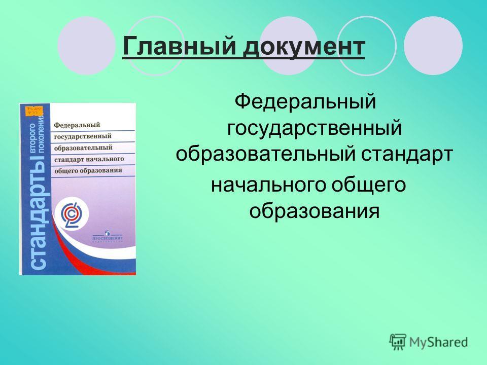 Главный документ Федеральный государственный образовательный стандарт начального общего образования
