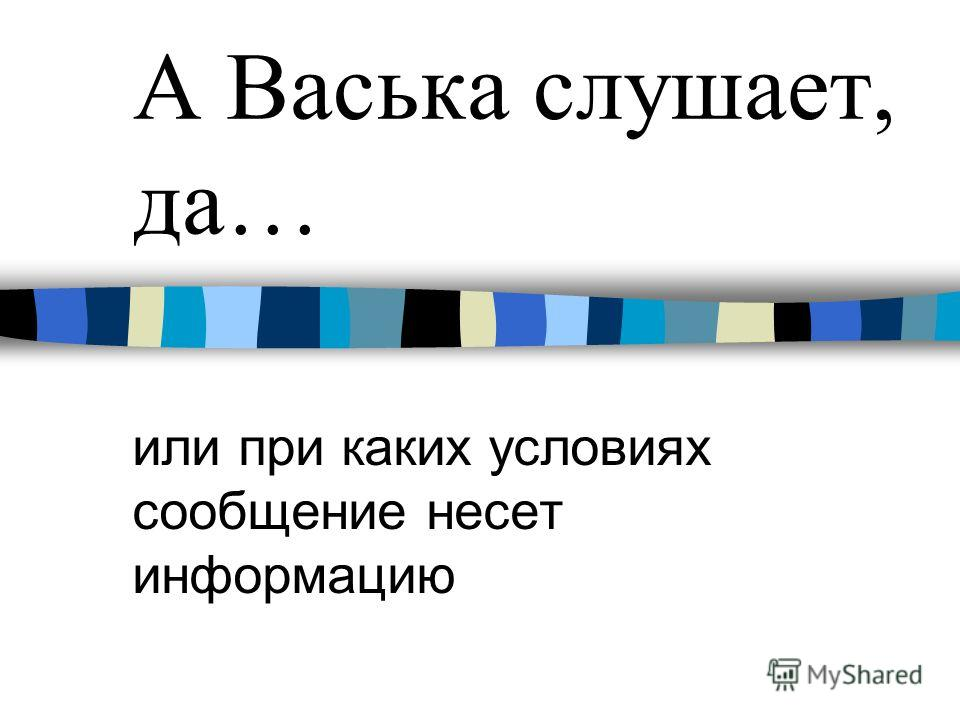 А Васька слушает, да… или при каких условиях сообщение несет информацию