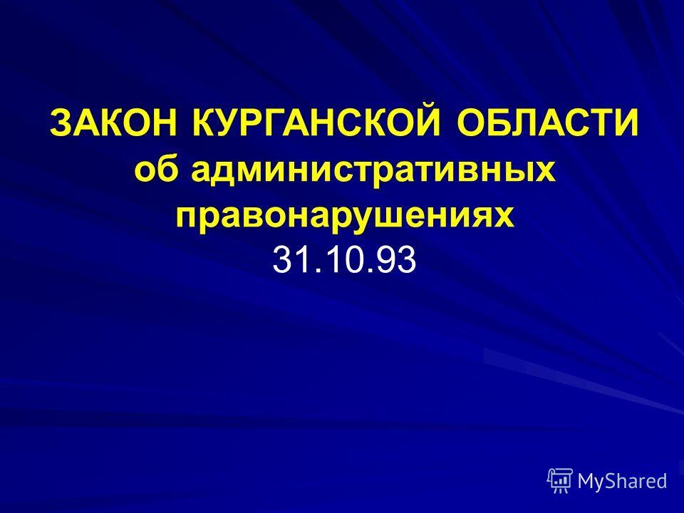 ЗАКОН КУРГАНСКОЙ ОБЛАСТИ об административных правонарушениях 31.10.93