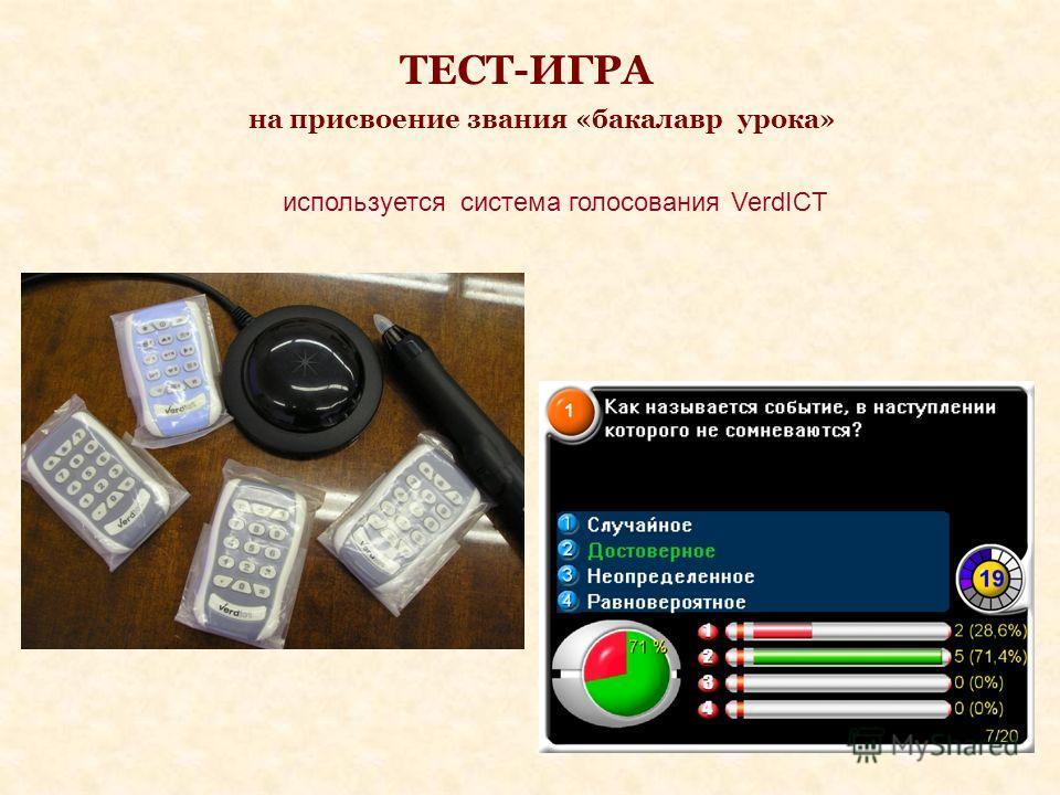 ТЕСТ-ИГРА на присвоение звания «бакалавр урока» используется система голосования VerdICT