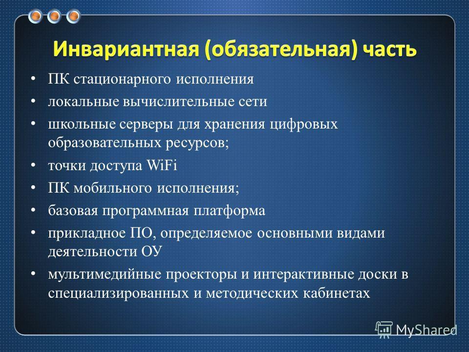 ПК стационарного исполнения локальные вычислительные сети школьные серверы для хранения цифровых образовательных ресурсов; точки доступа WiFi ПК мобильного исполнения; базовая программная платформа прикладное ПО, определяемое основными видами деятель