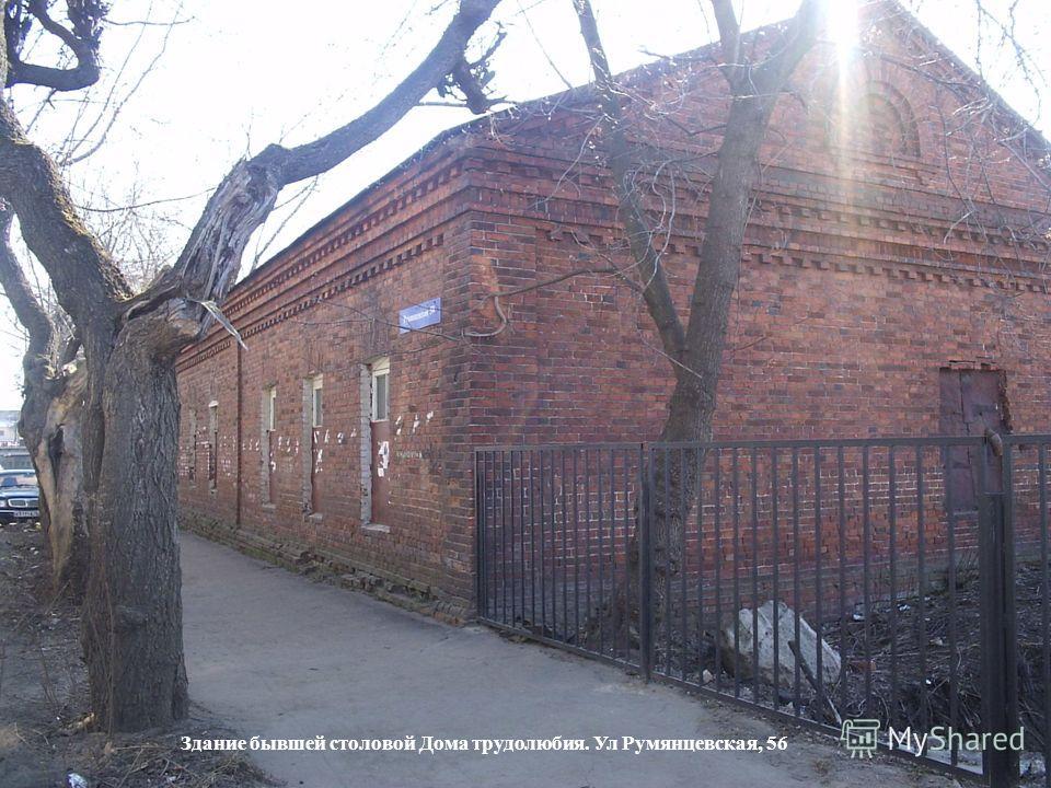 Здание бывшей столовой Дома трудолюбия. Ул Румянцевская, 56