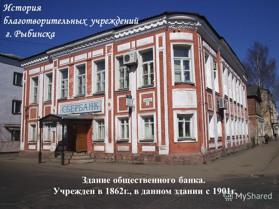 Здание общественного банка. Учрежден в 1862г., в данном здании с 1901г. История благотворительных учреждений г. Рыбинска