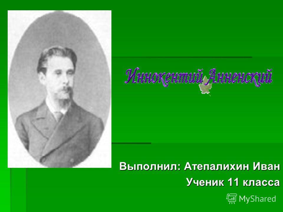 Выполнил: Атепалихин Иван Ученик 11 класса