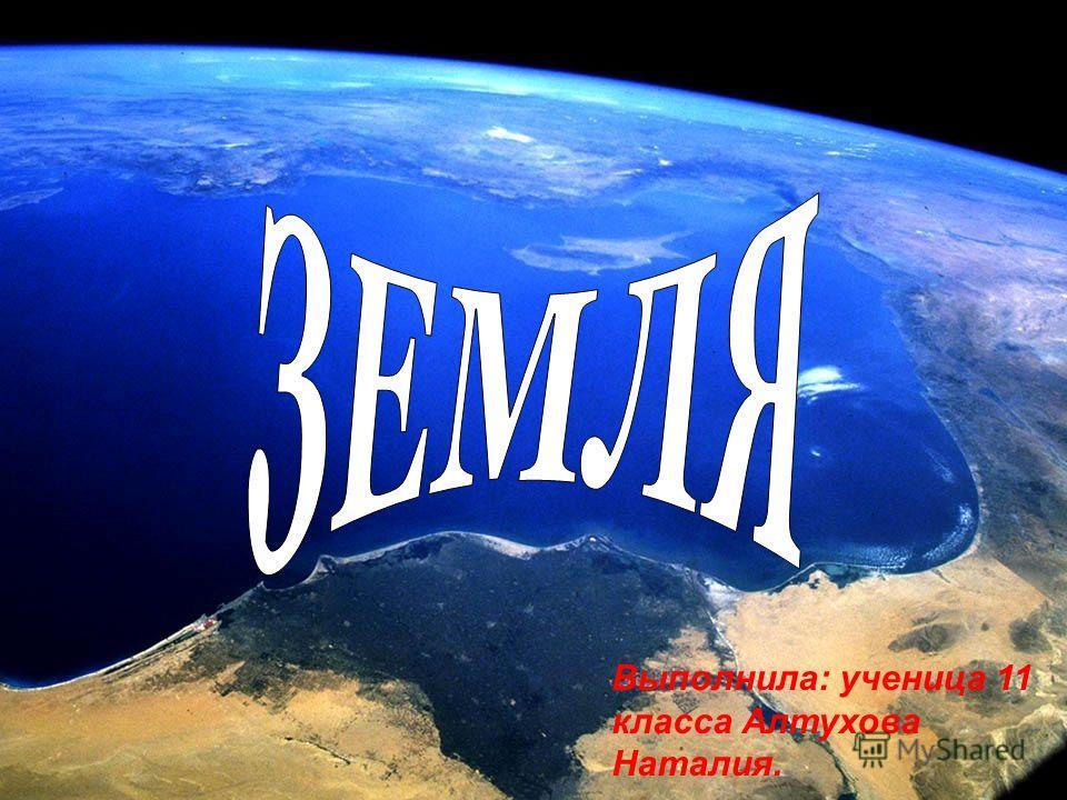 Выполнила: ученица 11 класса Алтухова Наталия.