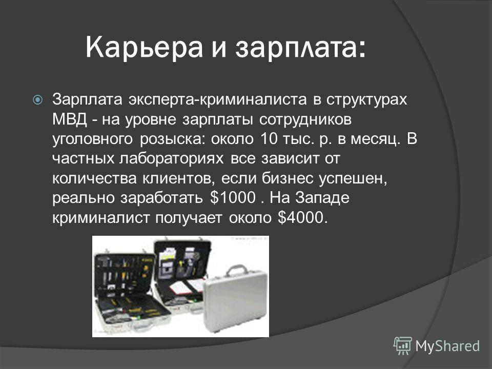 зарплата криминалиста в украине актуальным