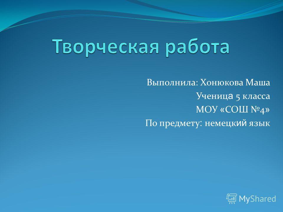 Выполнила: Хонюкова Маша Учениц а 5 класса МОУ « СОШ 4 » По предмету : немецк ий язык
