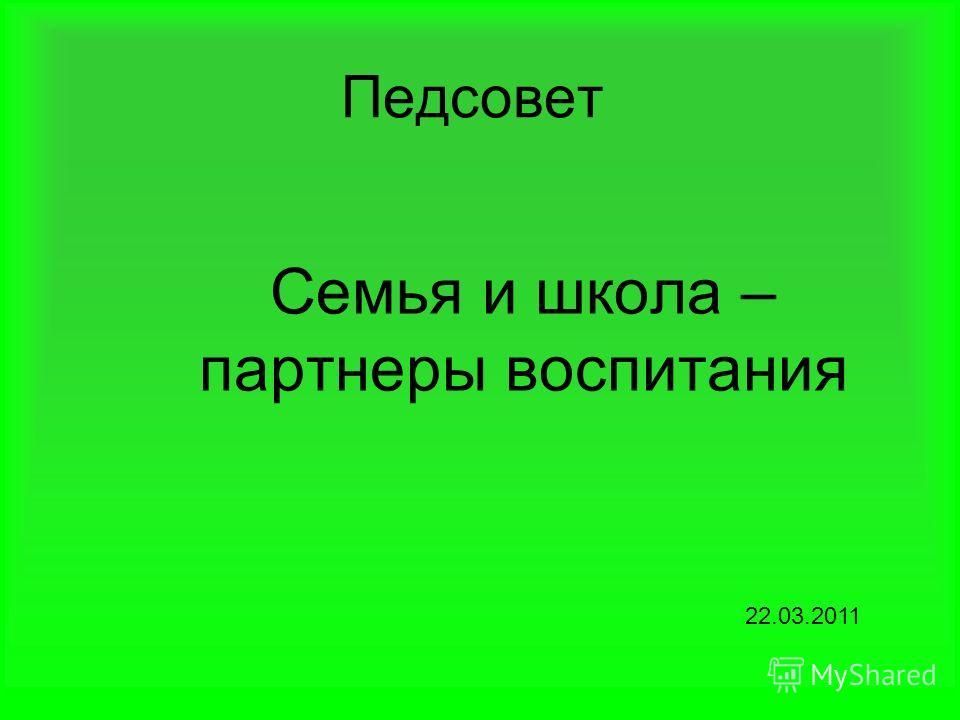 Педсовет Семья и школа – партнеры воспитания 22.03.2011