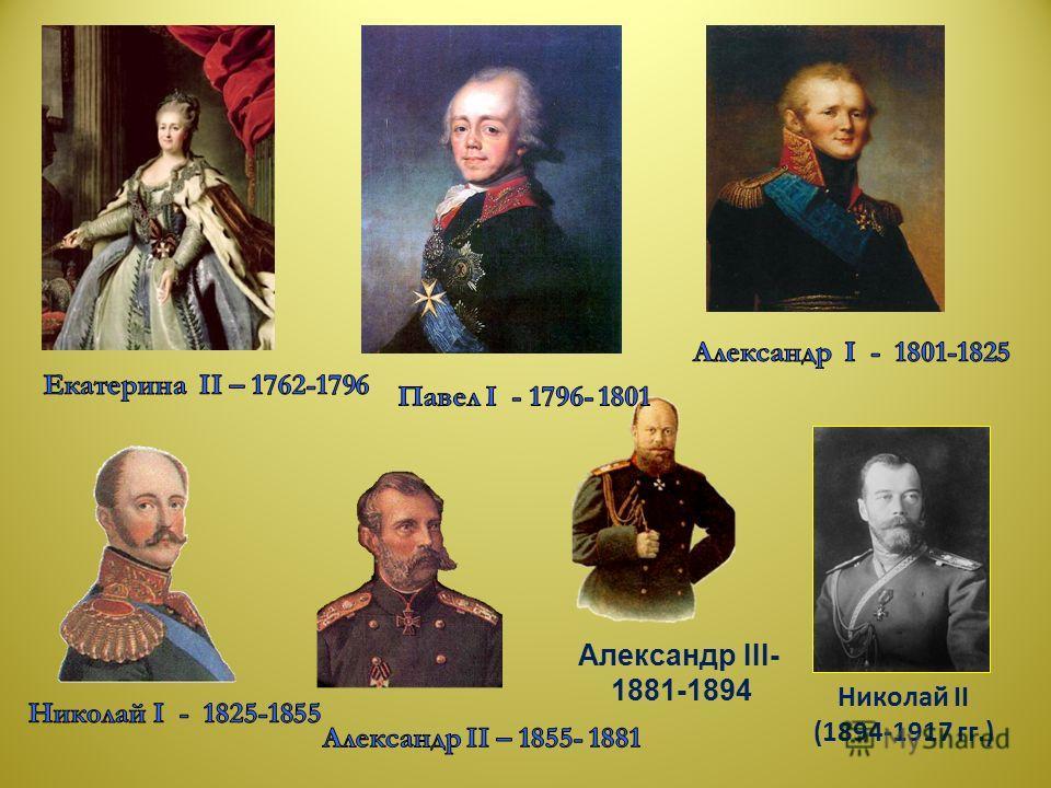 Александр III- 1881-1894 Николай II (1894-1917 гг.)