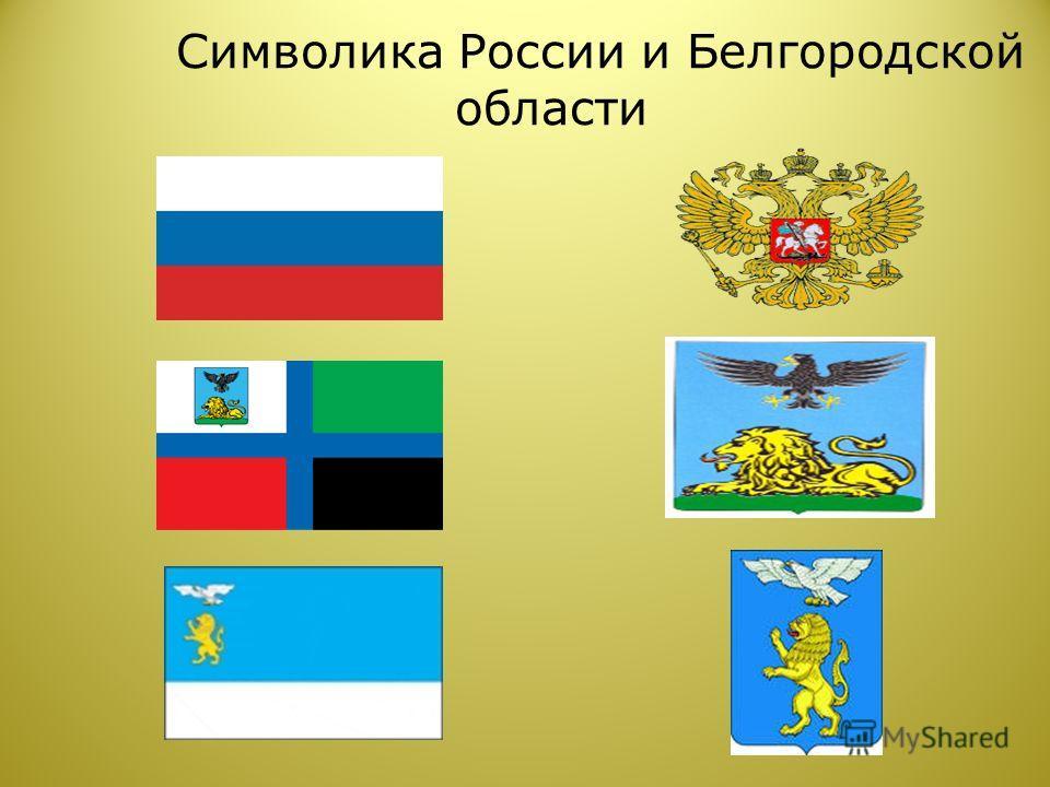 Символика России и Белгородской области