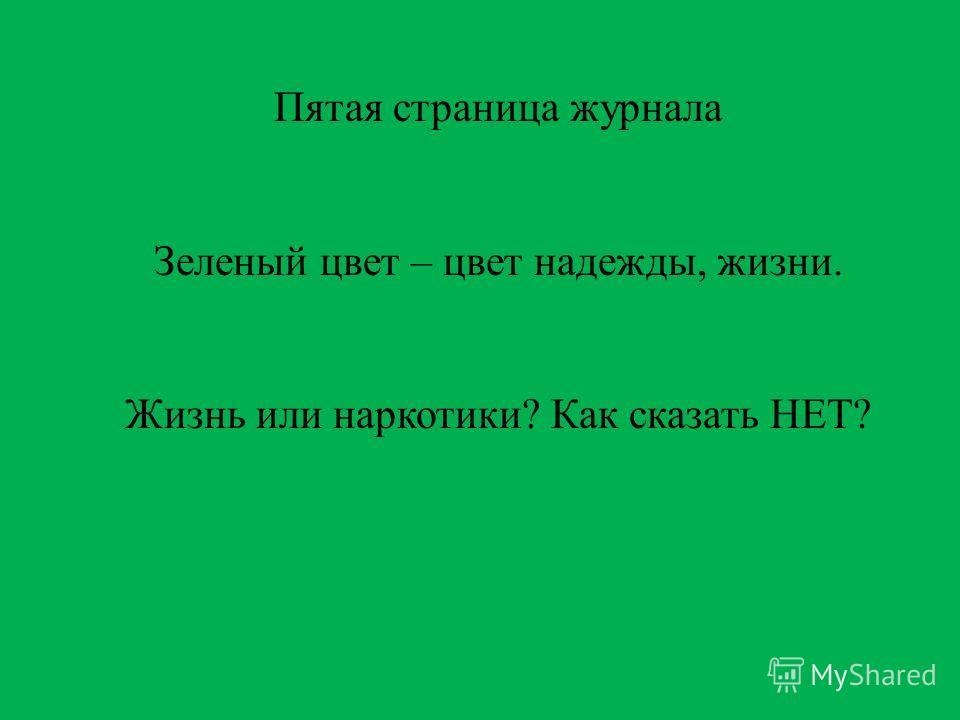 Пятая страница журнала Зеленый цвет – цвет надежды, жизни. Жизнь или наркотики? Как сказать НЕТ?