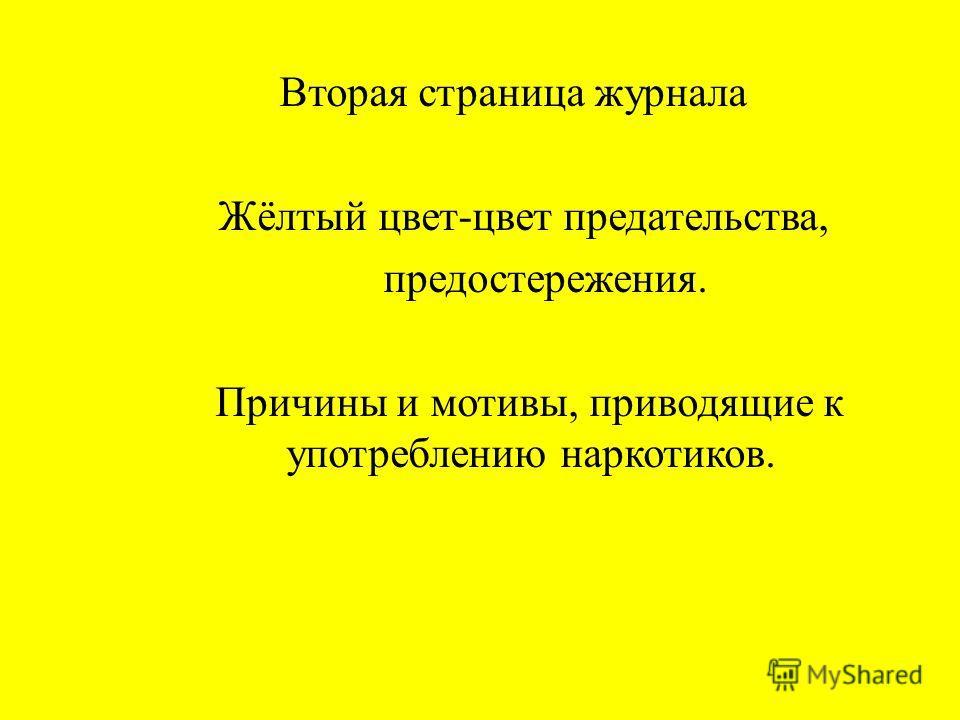 Вторая страница журнала Жёлтый цвет-цвет предательства, предостережения. Причины и мотивы, приводящие к употреблению наркотиков.