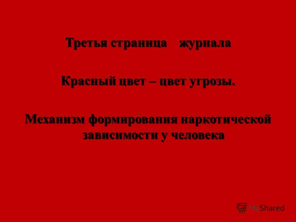 Третья страница журнала Красный цвет – цвет угрозы. Механизм формирования наркотической зависимости у человека