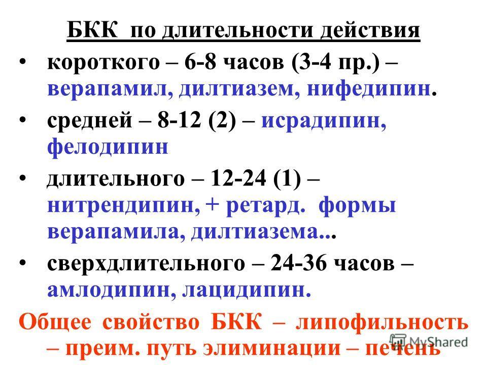 БКК по длительности действия короткого – 6-8 часов (3-4 пр.) – верапамил, дилтиазем, нифедипин. средней – 8-12 (2) – исрадипин, фелодипин длительного – 12-24 (1) – нитрендипин, + ретард. формы верапамила, дилтиазема... сверхдлительного – 24-36 часов
