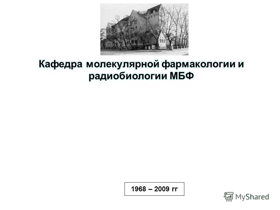 1968 – 2009 гг