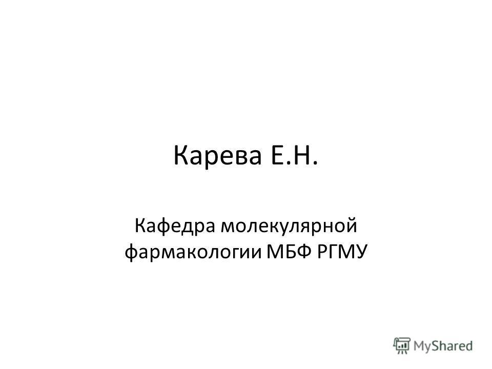 Карева Е.Н. Кафедра молекулярной фармакологии МБФ РГМУ